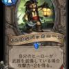 《ちんけなバッカニーア》は【海賊ウォリアー】でまだまだ活躍できる!