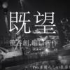 「素晴らしい乳房だ。蚊がいる。」 笹谷創・堀口晋作、ミュージックビデオ公開です。