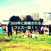 2020年に開催される音楽フェス一覧!月別に紹介!