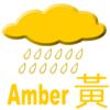 「黄雨」(Amber Rain)の時は教育局のHPを見てから登園!5月は雨ばかり