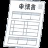 【申請関係】助成金・補助金関係