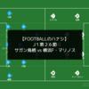 【試行錯誤のための引き出し】J1第26節 サガン鳥栖 vs 横浜F・マリノス