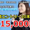 まさか!月収1,830万円?・・・