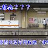《駅探訪》【近鉄・JR】日本一短い駅、三重県の県庁所在地の「津駅」