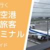 子供と行く羽田空港第3旅客ターミナル完全ガイド!見るべきポイントと回り方。