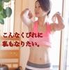 【受付中♡】【北海道初開催】『骨を意識するだけで痩せるセミナー』