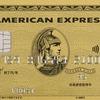 【サービスが一番充実しているゴールドカード!!】 入会で47,000マイル!! アメックスゴールドの入会ボーナスは凄すぎる!!