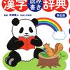 新学習指導要領に対応した楽しく学べる漢字読み書き辞典