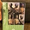 『釈迦と十大弟子』西村公朝