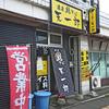 濃厚鶏そば 天一郎 / 札幌市中央区南9条西12丁目