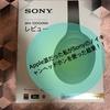 【WH-1000XM4】これはすごい!!!Sonyが開発したノイキャン最強ヘッドホン!!!【レビュー】