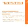 『季刊 労働者教育』№157