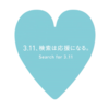 Yahoo!JAPAN 「3.11」で検索すると10円募金できるイベントを開催中 参加を