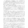神恵内村が文献調査実施受け入れ 道北連絡協議会の抗議文