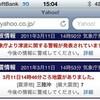 14:46 東日本巨大地震の「日」の記録