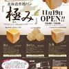 北海道極上高級食パン&激売れ羽根つきメロンパンが人気!「北海道香熟 極み」~愛知県名古屋市北区