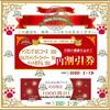 予約が埋まり次第終了です。💰2月10日(月)~2月13日(木)トリミング・ペットホテル・セルフシャンプーお値引き💰