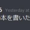 日記 0427