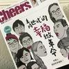 """台湾雑誌""""Cheers""""に取材されました~☺"""