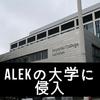 ニートの僕が筋トレYoutuberアレックの大学に潜入してみた【Alek・インペリアルカレッジ】