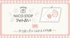 【新連載のお知らせ - WEBマガジン「NICO STOP」様】占い師ミカタが月運勢コラム「フォト占い」の執筆を担当させて頂きます!