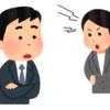 仙台で『いぎなり』は『急に』じゃない!