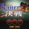 ランス10-2週目