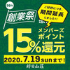 好日山荘創業祭!ポイント15%キャンペーン!