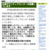 大阪北部地震では災害ボランティアセンターに電話がつながらなかったのでボランティア出動は見送った