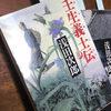 白い舞台に 彫り込まれた人間群像 〜「壬生義士伝」浅田次郎