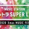 『Mステ ウルトラSUPER LIVE』Xマスに6時間超生放送 出演者第1弾61組発表