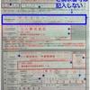 口座振替でOCNモバイルONEにMNP(4) 届いた書類を記入して返送