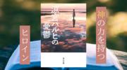 【書評】涼宮ハルヒの憂鬱 神の力を持つヒロイン