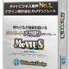 「MeVIUS-メビウス-」を実際に使ってみて…。