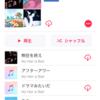 【レビュー】音楽中毒の僕がアップルミュージックを1年以上使った感想!ダウンロードできて最高!