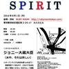 8月1日 オープンマイク「SPIRIT」