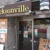 【グルメ】Jacksonville大通キタ店