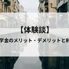 【体験談】新聞奨学金のメリット・デメリットと利用価値