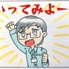 JESD新横浜の就労継続支援A型を利用者自らがご紹介!│新横浜の就労移行支援・継続A型