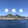 哀愁と歴史の島。 長崎・軍艦島に行ってみた。