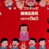アニメ おそ松くん(1988)のHDリマスター版のトリミング調査