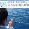 みんなの海洋散骨の口コミ・評判【無料資料請求でよく分かる】