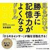 『見るだけで勝手に記憶力がよくなるドリル』池田義博 著 テレビで話題、10万部突破の平積み本。脳がスッキリした感じがします。