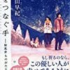 村山早紀「星をつなぐ手-桜風堂ものがたり-」(PHP研究所)-桜の町に佇む一軒の本屋・桜風堂書店。月原一整の新しい門出に心からのエールを贈りたい