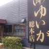 【長野市 ゆいが総本店】 煮干しで攻めながらもまるで信州蕎麦のような優しい味わいの美味しいラーメン!