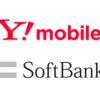 SoftBankとY!mobileの速度が向上するらしい…