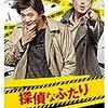 『探偵なふたり:リターンズ』@シネマート新宿(19/03/21(thu)鑑賞)
