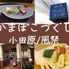 【小田原/風祭】日帰り観光「鈴廣かまぼこの里&箱根ビールshop」蒲鉾と博物館とビールが楽しめるぞ