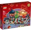 LEGO 80107 ランタンフェスティバル ①~② 2021 春節