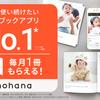人気の無料スマホアプリ「フォトブック ノハナ フォトアルバムを作成・印刷できるアプリ」は子供の写真や成長記録をましかくプリント 家族と思い出を共有できる
